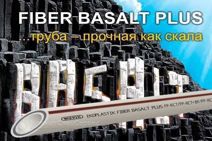 Fiber basalt plus S 3,2 D 25 mm