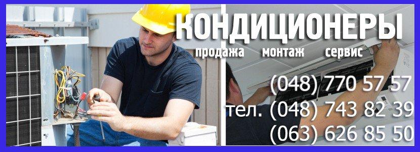 Купить кондиционер в Одессе